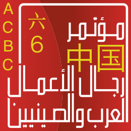 Arab Chinese Businessmen Conference